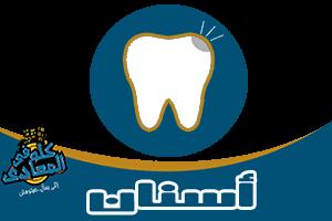 اطباء أسنان المعادى عيادات و مراكز طبية متخصصة