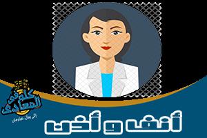 اطباء أنف و أذن المعادى عيادات و مراكز طبية متخصصة