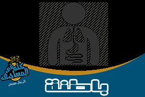 اطباء باطنة المعادى عيادات و مراكز طبية متخصصة