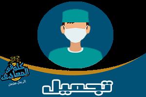اطباء تجميل المعادى عيادات و مراكز طبية متخصصة