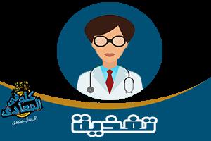 اطباء تغذية المعادى عيادات و مراكز طبية متخصصة