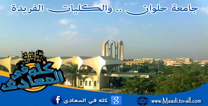 جامعة حلوان والكليات الفريدة