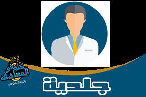 اطباء امراض جلدية المعادى عيادات و مراكز طبية متخصصة