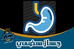 اطباء الجهاز الهضمى المعادى و مراكز طبية متخصصة