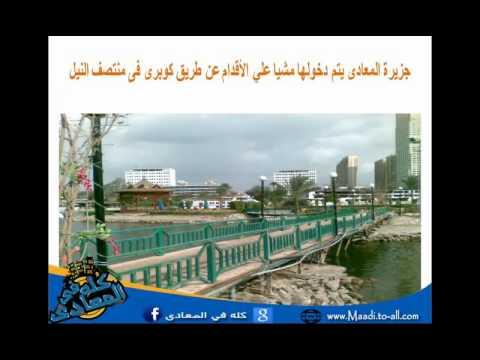 جزيرة المعادي تحفة خضراء وسط النيل