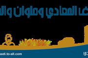 وظائف المعادى وحلوان والمقطم الاربعاء 16-08-2017