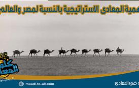 أهمية المعادى الاستراتيجية بالنسبة لمصر والعالم