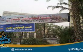 المتحف الجيولوجي المصري بالمعادي