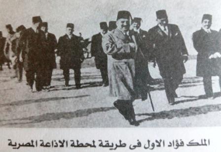 ( الملك فؤاد الاول فى طريقه لمحطة الاذاعة المصرية )