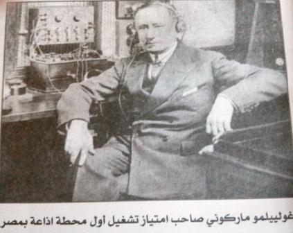( غولييلمو ماركونى صاحب امتياز تشغيل اول محطة اذاعة بمصر )