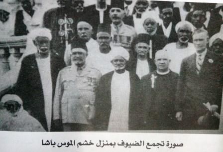 (صورة تجمع الضيوف بمنزل خشم الموس باشا )