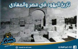 تاريخ اليهود فى مصر والمعادى