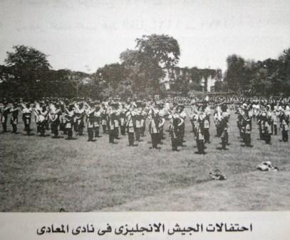 احتفالات الجيش الانجليزى فى نادى المعادى