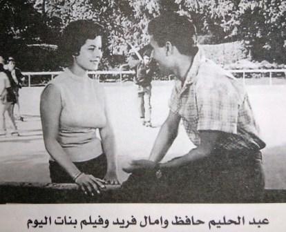 عبد الحليم حافظ وامال فريد وفيلم بنات اليوم