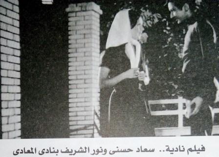 فيلم نادية ... سعاد حسنى ونور الشريف بنادى المعادى