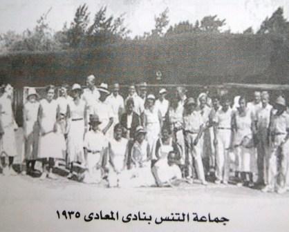 جماعة التنس بنادى المعادى 1935