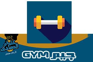 Gym in Maadi جيم فى المعادى