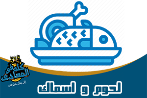 محلات الجزارة والدواجن والاسماك في المعادي