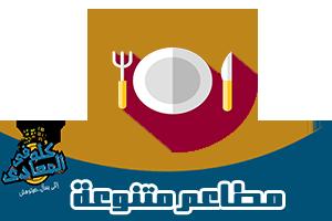 مطاعم متنوعة فى المعادى restaurants in maadi