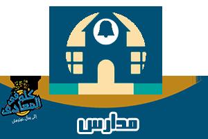المدارس في المعادى دولية لغات خاصة schools in maadi
