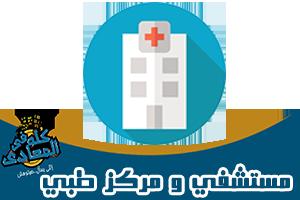 المستشفيات والمراكز الطبية في المعادي