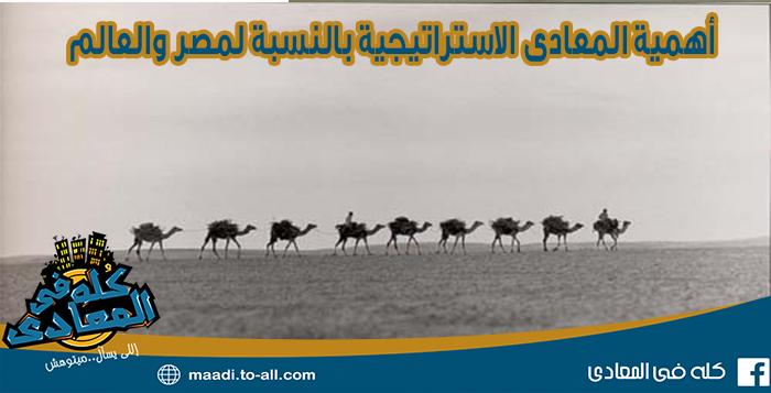أهمية-المعادى-الاستراتيجية-بالنسبة-لمصر-والعالم-