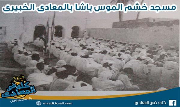 مسجد خشم الموس باشا بالمعادى الخبيرى