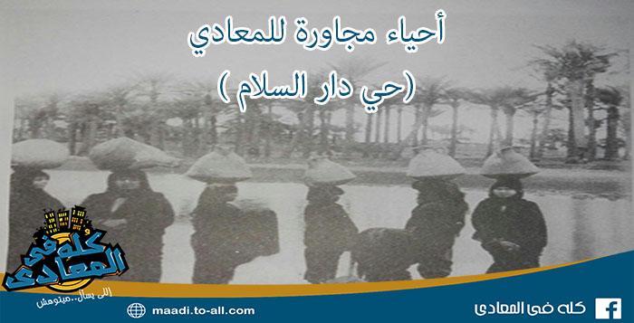 أحياء مجاورة للمعادي ( حي دار السلام )