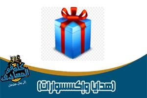 محلات اكسسوارات وهدايا في المعادى