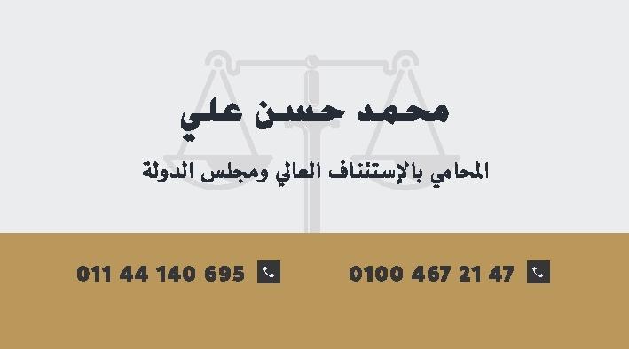 محمد حسن المحامي