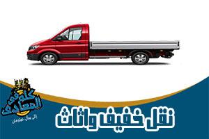 نقل اثاث ونقل خفيف وشحن في المعادي