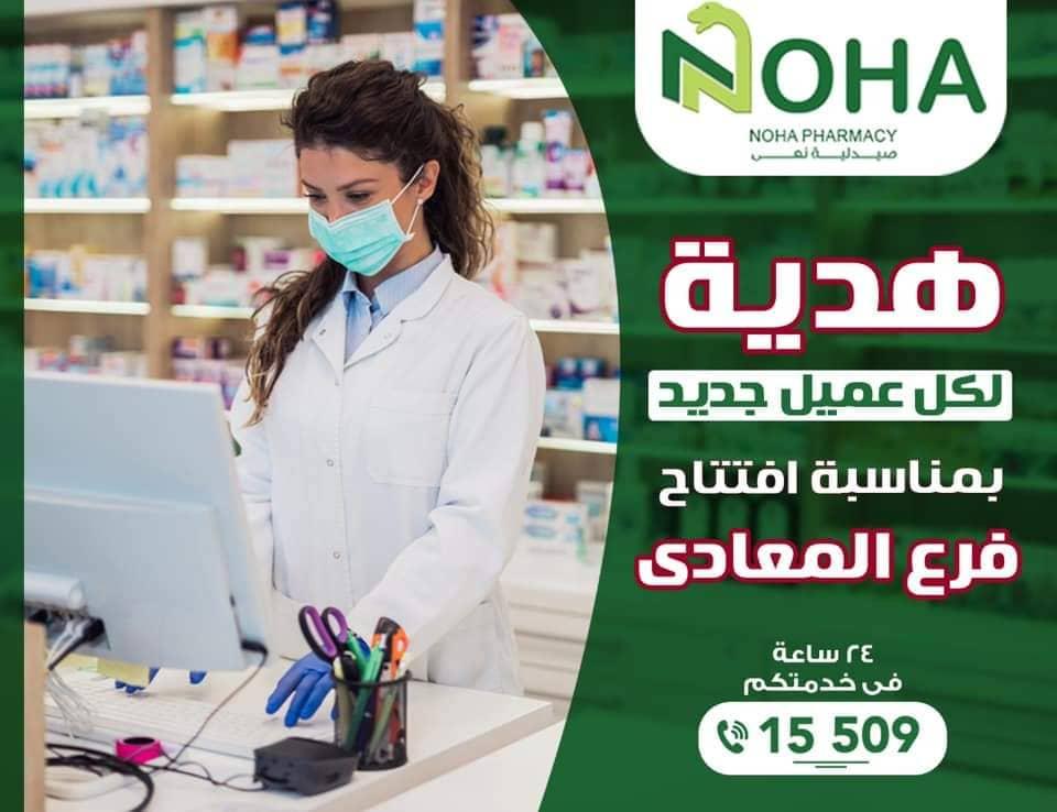 اطباء تغذية وتخسيس في مصر الجديدة